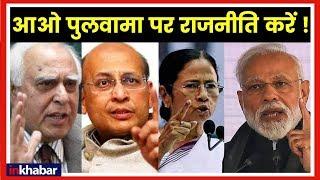 Pulwama Political Reaction | आओ पुलवामा पर राजनीति करें, Narendra Modi, Amit Shah, Mamata Banerjee - ITVNEWSINDIA