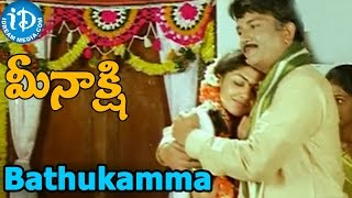 Meenakshi Movie Songs || Bathukamma Video Song || Kamalini, Rajeev Kanakala || Prabhu - IDREAMMOVIES