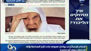 القناة السابعة الإسرائيلية تهاجم مصر بسبب مولد أبو حصيرة