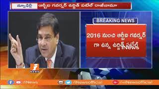 ఆర్బీఐ గవర్నర్ ఉర్జిత్ పటేల్ రాజీనామా | Urjit Patel Resigned As RBI Governor | iNews - INEWS