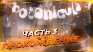 Полное прохождение игры Botanicula (Ботаникула). Часть №3