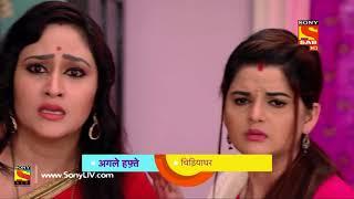 Chidiya Ghar - चिड़िया घर - Ep 1492 - Coming Up Next - SABTV