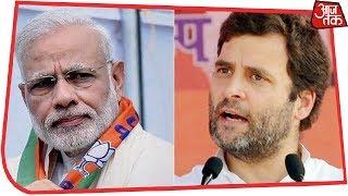 2019 में Rahul Gandhi दे पाएंगे PM Modi को बड़ी चुनौती ? - AAJTAKTV