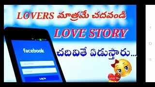 heart touching love story short film in telugu - YOUTUBE
