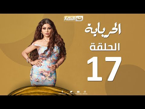 Episode 17- Al Herbaya Series | الحلقة السابعة عشر - مسلسل الحرباية