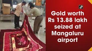 Video - Mangaluru International Airport पर 13.88 लाख रुपये का Gold जब्त