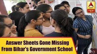 40,000 Class X Answer Sheets Go Missing From Bihar's Government School - ABPNEWSTV