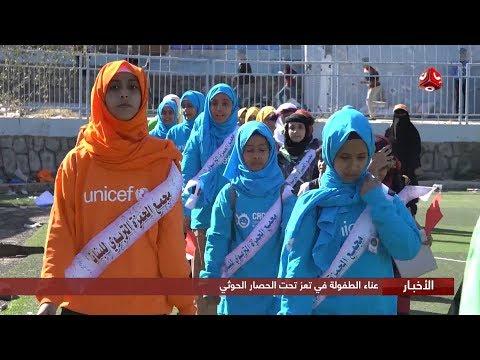 عناء الطفولة في تعز تحت الحصار الحوثي