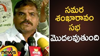 Botsa Satyanarayana Fires On TDP Over Manipulation Of Voters List | YCP Public Meeting In Tirupati - MANGONEWS