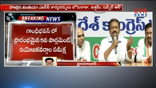 Telangana Congress Leaders Meeting In Gandhi Bhavan | 5th Parliamentary Constitution | CVR News - CVRNEWSOFFICIAL