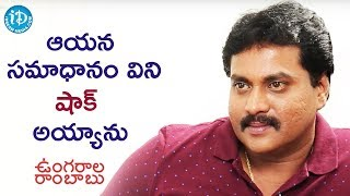 I Was Shocked After Hearing His Answer - Sunil || #UngaralaRambabu || Talking Movies With iDream - IDREAMMOVIES