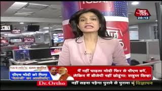 मोदी को मुलायम का सबसे बड़ा 'आशीर्वाद'! | Special Report | Anjana Om Kashyap - AAJTAKTV