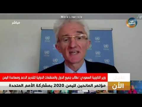 مؤتمر المانحين لليمن 2020 بمشاركة الأمم المتحدة