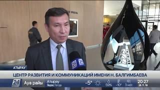 Центр развития и коммуникаций имени Н.Балгимбаева открыли в Атырау