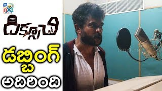 Actor Chandrasekhar Powerful Dubbing Video | Diksuchi Telugu Movie | Kamal Kamaraju | TVNXT Hotshot - MUSTHMASALA