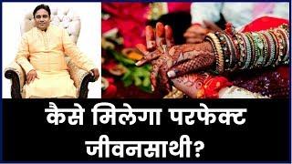 कैसे मिलेगा परफेक्ट जीवनसाथी? जानिए शुभ विवाह का शुभ मुहूर्त कैसे निकालें | Guru Mantra - ITVNEWSINDIA