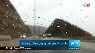 مشاهد #الأمطار على ولايتي #سمائل و #ضلكوت