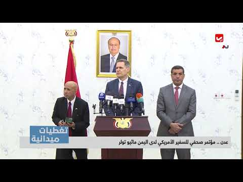 تغطيات عدن |  مؤتمر صحفي للسفير الأمريكي لدى اليمن ماثيو تولر