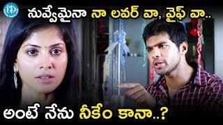 నువ్వేమైనా నా లవర్ వా, వైఫ్ వా.. అంటే నేను నీకేం కానా..? - Weekend Love Telugu Movie Scenes - IDREAMMOVIES