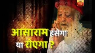 Sansani: Ab Jo Bhagwan Karega Wo Hoga, says tensed Asaram - ABPNEWSTV