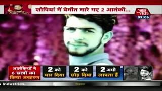 कश्मीर घाटी में आतंकियों ने किया 5 युवाओं का अपहरण, 1 की हत्या - AAJTAKTV