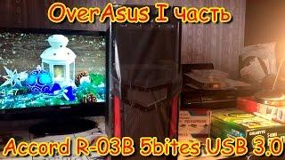 OverAsus: Корпус ACCORD R-03B | Контроллер 5BITES USB 3.0 PCI-Express | ОБЗОРЧИКИ
