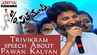 Trivikram About Power Star Pawan Kalyan At S/o Satyamurthy Audio Launch Live - ADITYAMUSIC