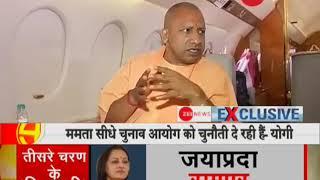 SP-BSP alliance isn't a challenge for BJP says Yogi Adityanath - ZEENEWS