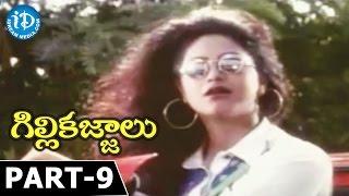 GilliKajjalu Full Movie - Part 9 ||  Srikanth || Meena || Raasi || Muppalaneni Shiva - IDREAMMOVIES