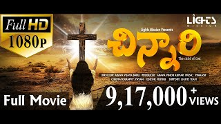 Chinnari Full Movie Telugu Christian Film (English Subtitles) || LightsMission || Arava Vijaya Babu - YOUTUBE