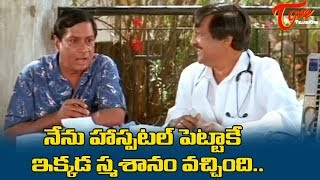 నేను హాస్పటల్ పెట్టాకే ఇక్కడ స్మశానం వచ్చింది | Telugu Movie Comedy Scenes | TeluguOne - TELUGUONE