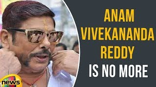 Senior TDP leader Anam Vivekananda Reddy Is No More | Mango News - MANGONEWS