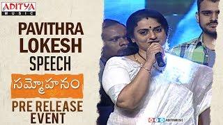 Pavithra Lokesh Speech @ Sammohanam Pre-Release Event | Sudheer Babu, Aditi Rao Hydari - ADITYAMUSIC