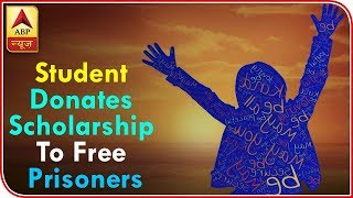 Class 10th Student Donates Scholarship To Free Prisoners | ABP News - ABPNEWSTV