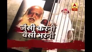 Sansani: Explained Via Recreation: What happened the night victim visited Asaram - ABPNEWSTV