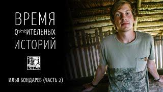 Илья Бондарев - про опыт церемонии аяуаски / Время * историй