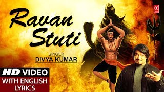 रावण स्तुति Ravan Stuti I English Lyrics I DIVYA KUMAR I Latest Shiv Bhajan I New Devotional Song - TSERIESBHAKTI