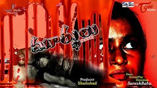 Moorkulu | Telugu Short Film 2017 | Directed By Suresh - YOUTUBE