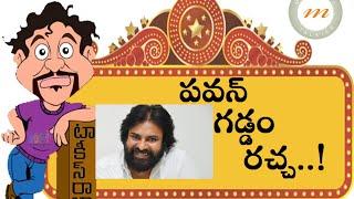Betting On Pawan Kalyan Beard Look Creating Lots Of Hungama..! - MARUTHITALKIES1