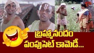 బ్రహ్మానందం పంపుసెట్టు కామెడీ.. | Telugu Comedy Videos | TeluguOne - TELUGUONE