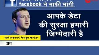 Facebook data theft: CEO Mark Zuckerberg says 'time to step up' - ZEENEWS