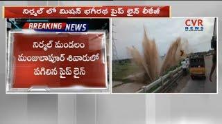 మిషన్ భగీరథ పైప్ లైన్ లీకేజీ : Mission Bhagiratha Water Pipeline Leaks in Nirmal district | CVR News - CVRNEWSOFFICIAL