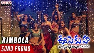 Rimbola Promo Song | U PE KU HA Movie | Rajendra Prasad | Bhrammanandam | Nidhi Prasad - ADITYAMUSIC