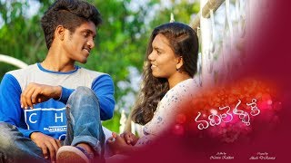 Vadilellake || Valentine's Day Special || WOW ONE TV || Telugu Short Film 2018 - YOUTUBE