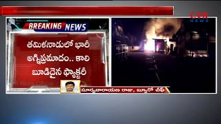 Major Fire Accident at Automobile Company in Tamil Nadu | 100 Crores Loss | CVR NEWS - CVRNEWSOFFICIAL