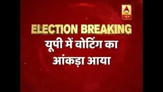 Lok Sabha polls: 11 per cent voter turnout in UP till 9 am - ABPNEWSTV