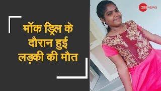 Girl dies during mock drill in a Coimbatore college | मॉक ड्रिल में चूक से गई लड़की की जान - ZEENEWS