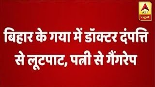 Bihar: Man tied to tree; wife gang-raped - ABPNEWSTV