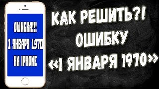 Решение для ошибки без ПК - 1970 год 1 января на iPhone // ARSIK