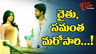 Love Birds Samantha and Naga Chaitanya Once Again Romance ! - TELUGUONE